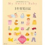 My Sweet Baby 3年育児日記
