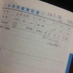 県立奈良病院での検査&一か月検診