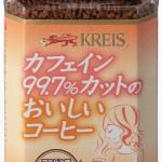 クライス『カフェイン99.7%カットのおいしいコーヒー』