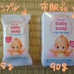 牛乳石鹸キューピーベビーシリーズのサンプル届いたよー!