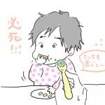 手づかみ食べ、始めました。