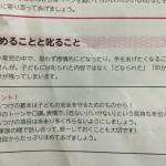 吹田市が実施する『らっこクラブ』に参加してきました!
