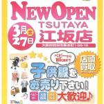 リサイクル子供服『AKIRA』TSUTAYA江坂店