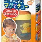 【日本製】 PIP BABY ストローカップ マグでチュー