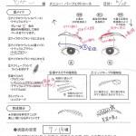 眉毛サロン『BIEWS EYEBROW STUDIO 大丸梅田店』