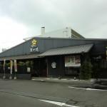 松山の郷土料理バイキング『菜の花』