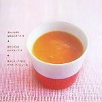 『子どもに野菜!はスープがいちばん』のセロリのスープ美味しい!
