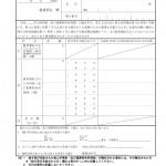 源泉徴収税額の納付届出書を提出して確定申告終了