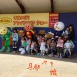 生駒山上遊園地でアンパンマンショー
