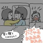 どうやって二人を寝かしつけるか